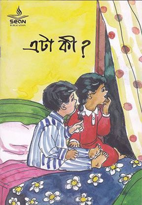 Picture of এটা কী?